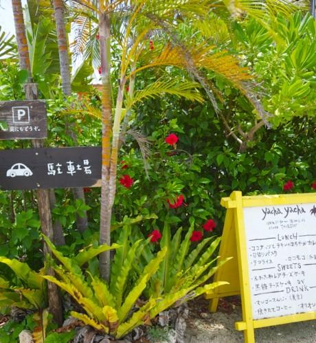 宮古 来間島のカフェ茶家ヤッカヤッカに行ってきたよ。