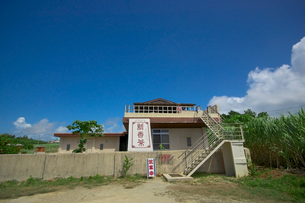宮古島のサトウキビ畑に囲まれたカフェ  新香茶(あたらかちゃ)。