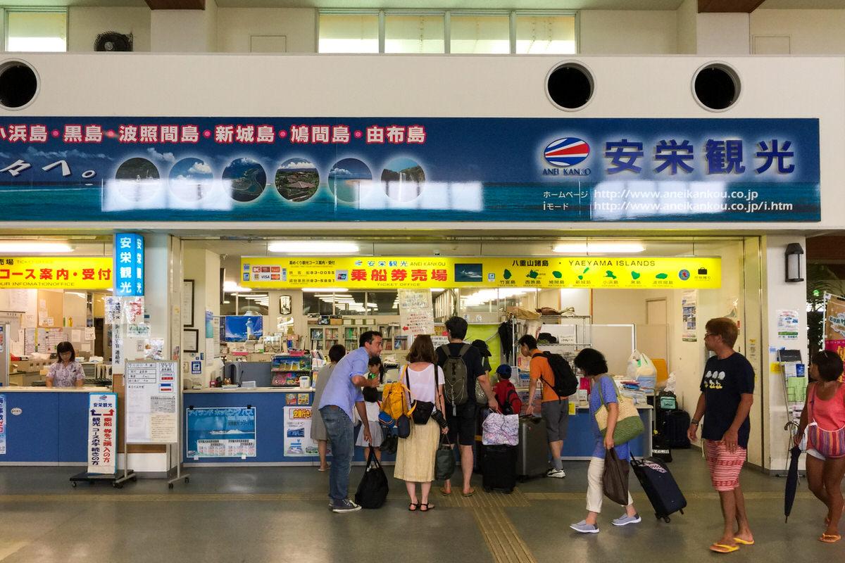 石垣島 安栄観光 離島ターミナル