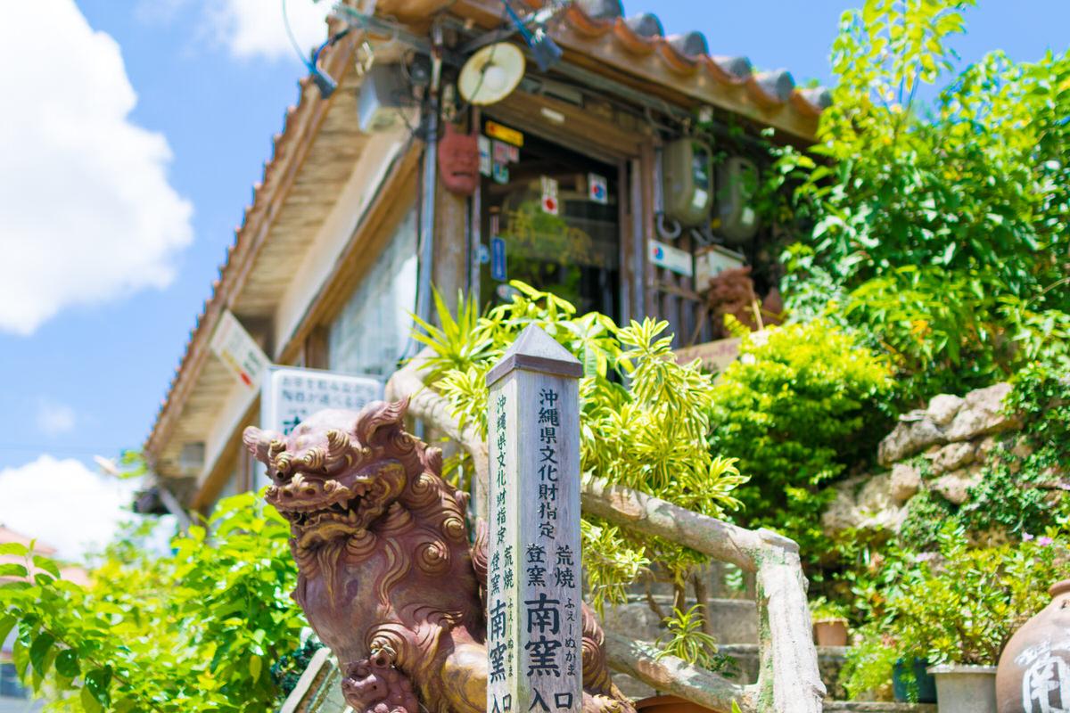 沖縄県文化財指定 南窯 やちむん通り