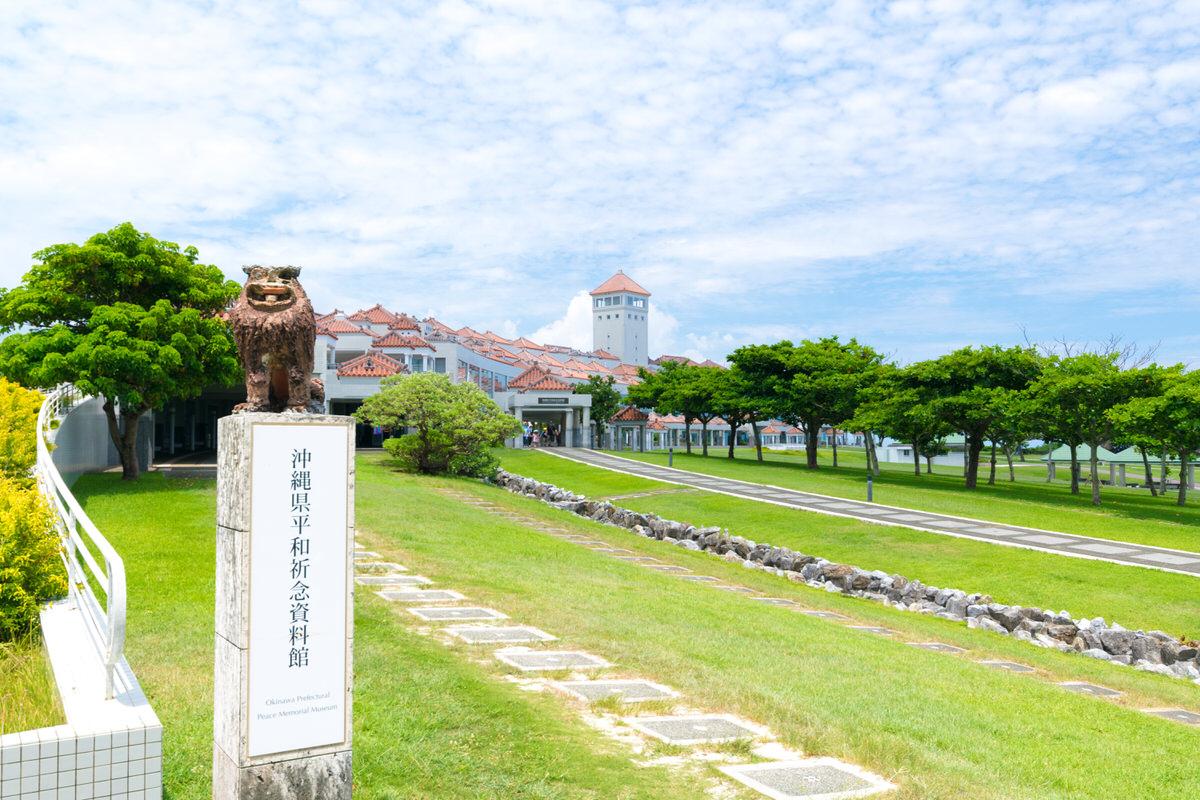 沖縄 平和祈念公園資料館