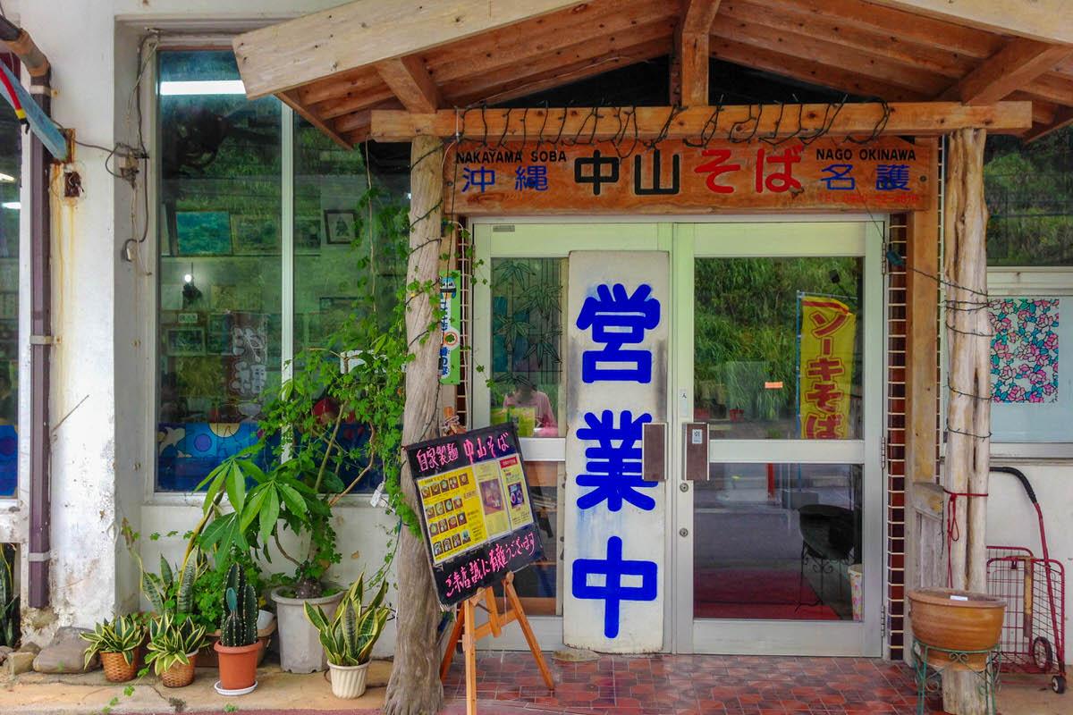沖縄そば なかやま家