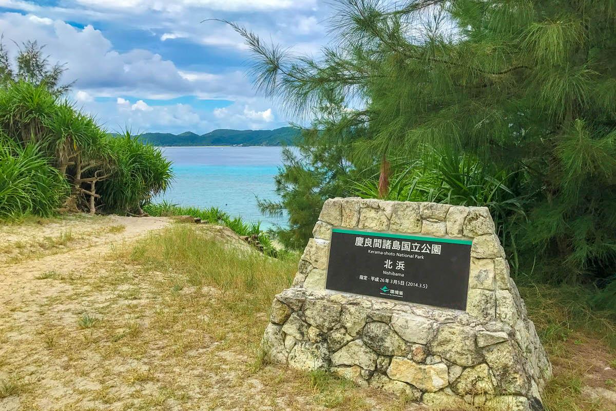 慶良間諸島 阿嘉島 北浜ビーチ